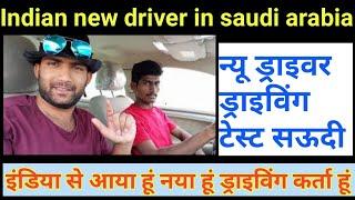 DRIVING TEST IN SAUDIARABIA ! New driver driving atometic car in saudi arabia ¡ dailyshaeervlog