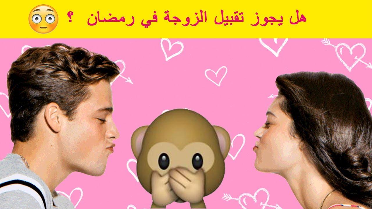 هل يجوز تقبيل الزوجة في رمضان Youtube