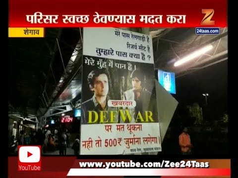 Shegaon | Railway Station Taking Movie Poster For Cleanliness Drive
