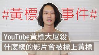 YouTube黃標大屠殺!?什麼樣的影片會被標上黃標?YouTube真的很嚴格嗎?|PSYMAN塞門
