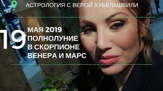 ВЕНЕРА+МАРС=МАЙ: ЛЮБОВЬ& ДЕНЬГИ (Вера Хубелашвили)