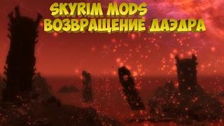 Skyrim Mods - Возвращение Даэдра