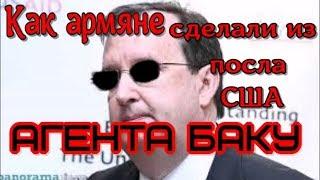 Как армяне сделали из посла США агента Баку