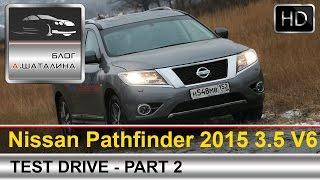 Nissan Pathfinder (Ниссан Патфайндер) 2015 часть 2 тест драйв с Шаталиным Александром