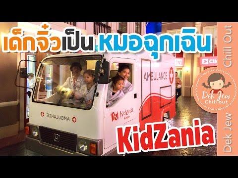 เด็กจิ๋วเป็นหมอฉุกเฉิน@KidZania [N'Prim W338]