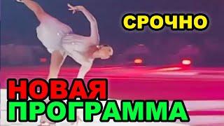 Загитова показала новую программу на шоу Синицина Кацалапов откатали новую олимпийскую программу