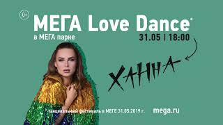 МЕГА Love Dance 15s TV promo