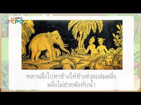 ยายกะตา - สื่อการเรียนการสอน ภาษาไทย ป.2