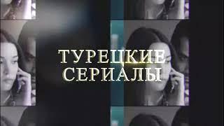 Турецкие сериалы / Фото - видео клипы / Анонсы серий / Актёры и роли.