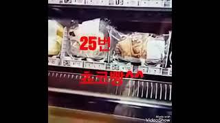일본빵 자판기^^뭐든지 다~~판다