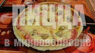 Пицца из покупного слоеного дрожжевого теста за 10 минут | Рецепт для микроволновой печи