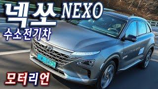 [재업로드] 현대 넥쏘 시승기 1부, 609km 주행 가능한 양산 수소전기차 살까? Hyundai NEXO