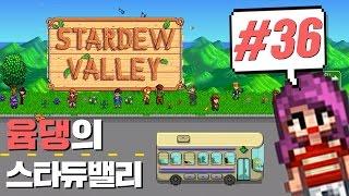 [스타듀밸리] 윰댕의 귀농일기 36화♥ 지하광산 13층 돌파!