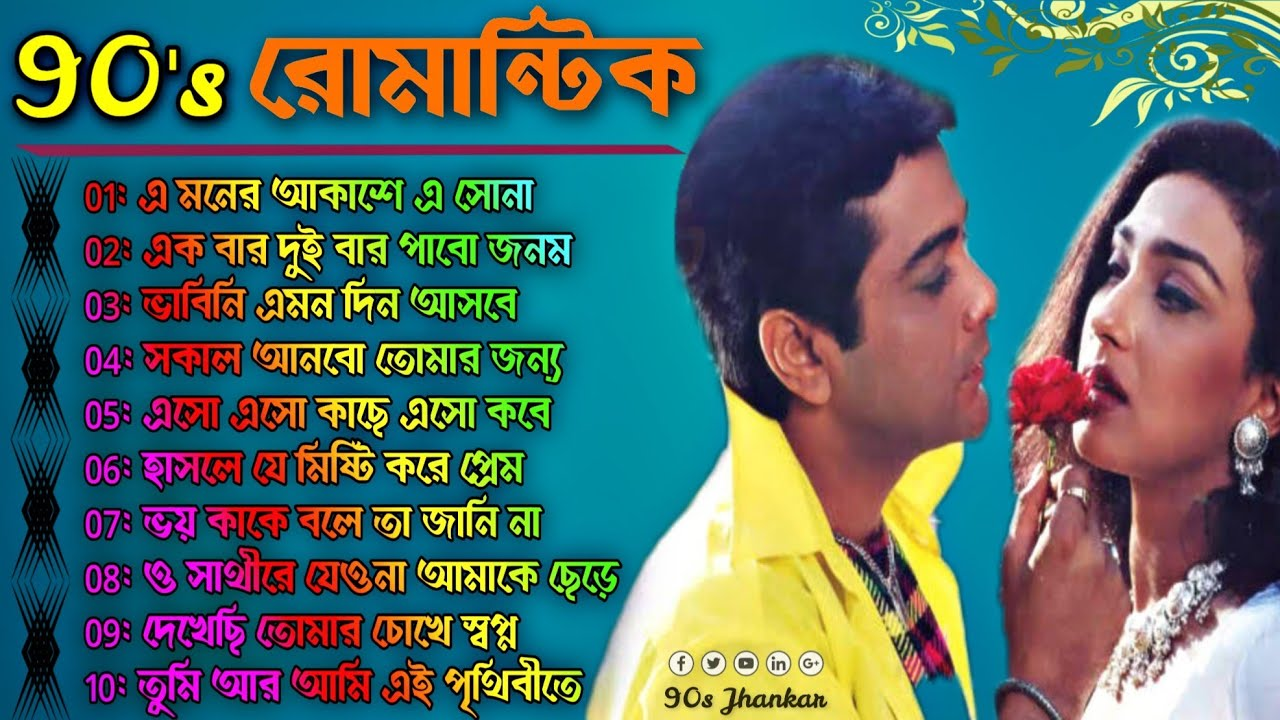 বাংলা ছায়াছবির রোমান্টিক গান ||  Bangla Romantic Old Movies Song || Prosenjit & Rituparna Hits Song