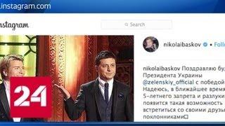 Звезды шоу-бизнеса поздравили Зеленского с победой - Россия 24