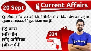 5:00 AM - Current Affairs Questions 20 Sept 2019 | UPSC, SSC, RBI, SBI, IBPS, Railway, NVS, Police