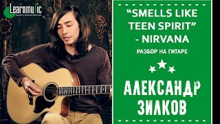 "Как играть на гитаре: ""Smells Like Teen Spirit"" - Nirvana | Разбирает Александр Зилков"