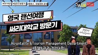 [영국랜선여행]써리대학교 방문편 2019.07