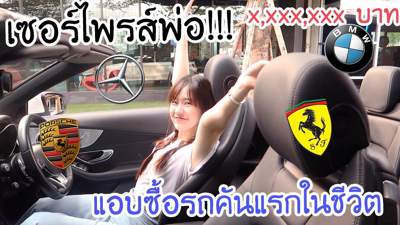 ซื้อรถคันแรกในชีวิต ไปเซอร์ไพรส์พ่อ!!! | Meijimill