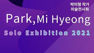 박미형작가-미술전시회