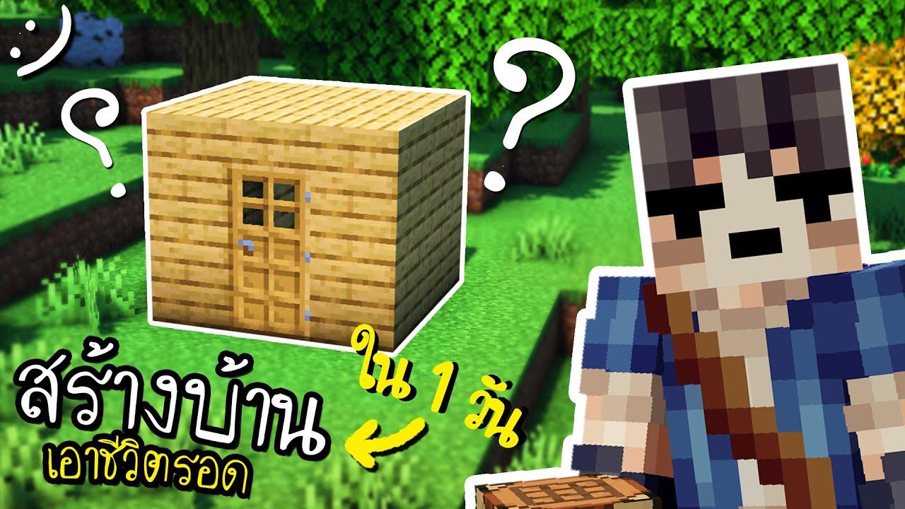 สร้างบ้านใน 1 วัน โหมดเอาชีวิตรอด   Minecraft Survival 1 Day ツ