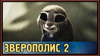 Зверополис 2 - Зоотопия 2 - Джуди Хоппс может погибнуть?!