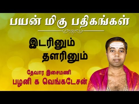 Idarinum Thalarinum || Payanmigu Pathigangal || Pazhani K Venkatesan || Vijay Musicals