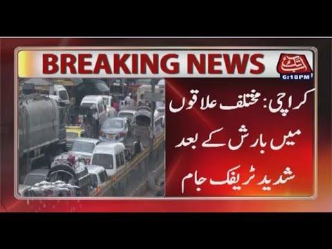 Karachi: Traffic Jam in Metropolitan After Rain