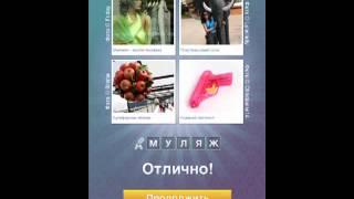 Что за слово  201 210 уровень   ответы   прохождение игры  Что за слово  для андроид, айфон