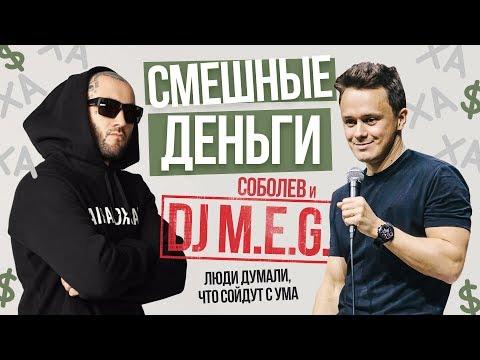 Соболев и DJ