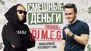 Соболев и DJ M.E.G были смешнее чем весь КВН 2019 годаИмпровизационное шоу Смешные деньги   4