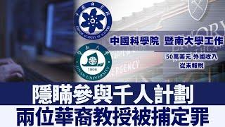 隱瞞參與千人計劃 兩華裔教授被捕定罪|新唐人亞太電視|20200513