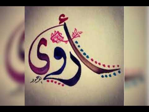 فيديو على اسم اروى I Love You Arwa Youtube