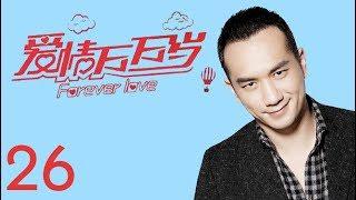 爱情万万岁 forever love 26 【未删减版】(刘涛、张凯丽、韩童生、黄觉主演)