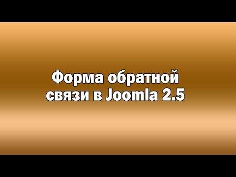 Создание формы обратной связи в Joomla 2.5.