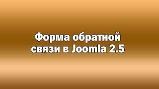 видео Создание и настройка формы обратной связи и подписки на рассылку в Joomla