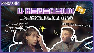 [김현수의 카터뷰(Carterview)] 3편 싱어송라이터 최정윤