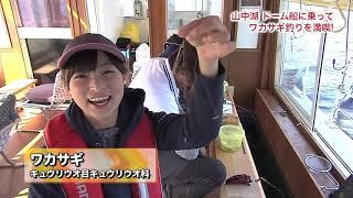 今回の「おとな釣り倶楽部」は、山梨県富士吉田市を訪れてミュージアムや名物料理を楽しみ、山中湖でワカサギ釣りに挑戦します。旅をするのは、ワカサギ釣りは初めて ...