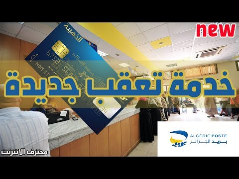 بريد الجزائر يطلق خدمة تعقب جديدة للبطاقة الذهبية Algérie Poste