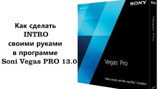Как сделать INTRO своими руками в программе Sony Vegas PRO 13 0(В том видео я расскажу вам как сделать самое простое intro в программе Soni Vegas PRO 13.0. Ссылка на скачивание прогр..., 2016-09-10T14:24:42.000Z)