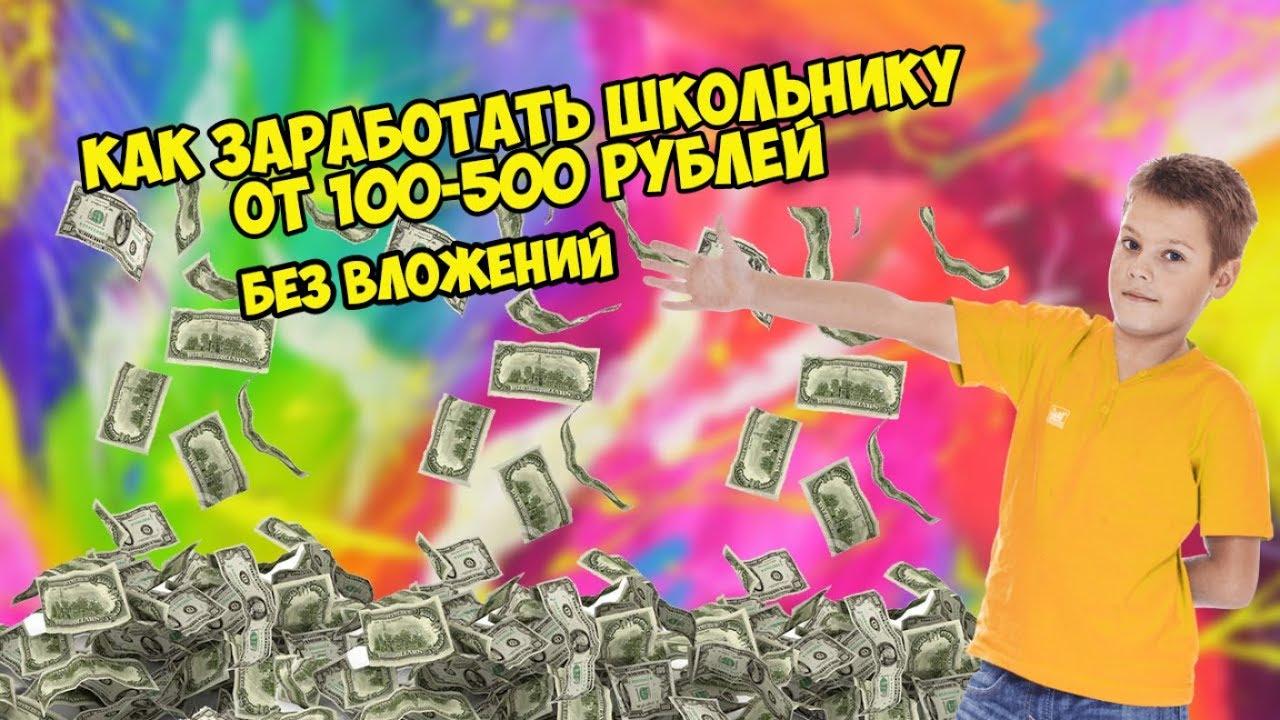 заработок 100 рублей в день 2018