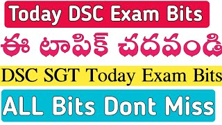 AP DSC SGT today exam bits | Dsc sgt Exam bits latest | Ap dsc latest news today