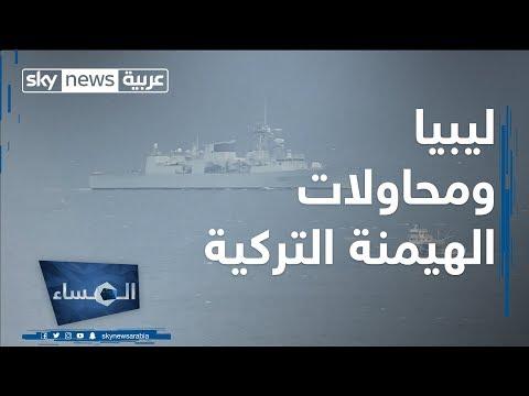 ليبيا.. محاولات هيمنة تركية عسكرياً واقتصادياً  - 20:59-2019 / 11 / 28