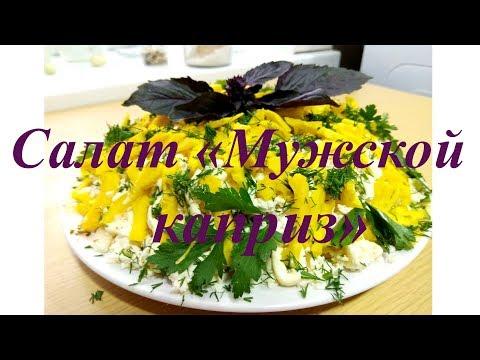 «Мужской каприз» салат рецепт