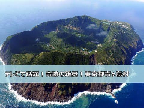 テレビで話題!奇跡の絶景!東京都青ヶ島村 - YouTube