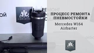 AIRBARTER - manufacturing. Ремонт деталей пневмоподвески(, 2015-05-19T12:13:37.000Z)