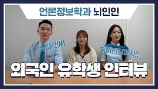 외국인유학생인터뷰