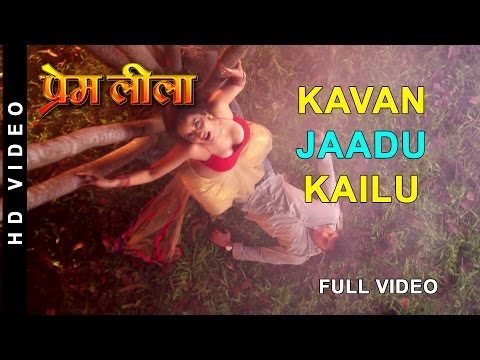 Full Video - 'Kavan Jaadu Kailu' [ New Bhojpuri Video Song ]  | Vikrant & Monalisa | Premleela