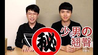 和男同学一起品尝少男的翘臀 台湾零食初体验【陈瀚Siri】
