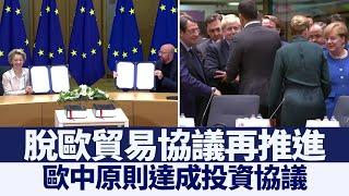 脫歐貿易協議再推進 歐中原則達成投資協議|@新聞精選【新唐人亞太電視】/國際/趨勢/財經/ |20201231 - YouTube